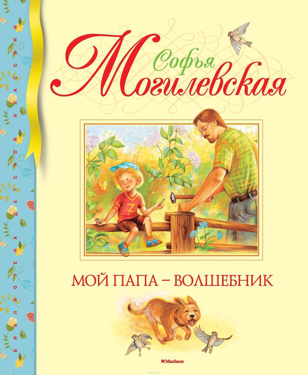 Мой папа - волшебник  Могилевская С.