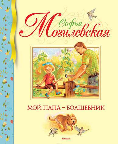 Мой папа - волшебник  Могилевская С. , фото 2