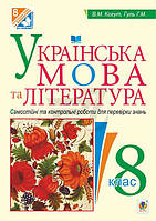 Книга Віра Миронівна Когут «Українська мова та література : Самостійні контрольні роботи для перевірки знань : 8 клас» 978-966-10-4598-8