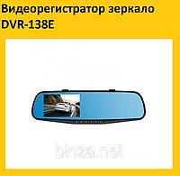 Видеорегистратор зеркало DVR-138E