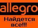 Allegro. pl. Заказы с Аллегро