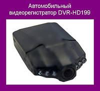 Автомобильный видеорегистратор DVR-HD199