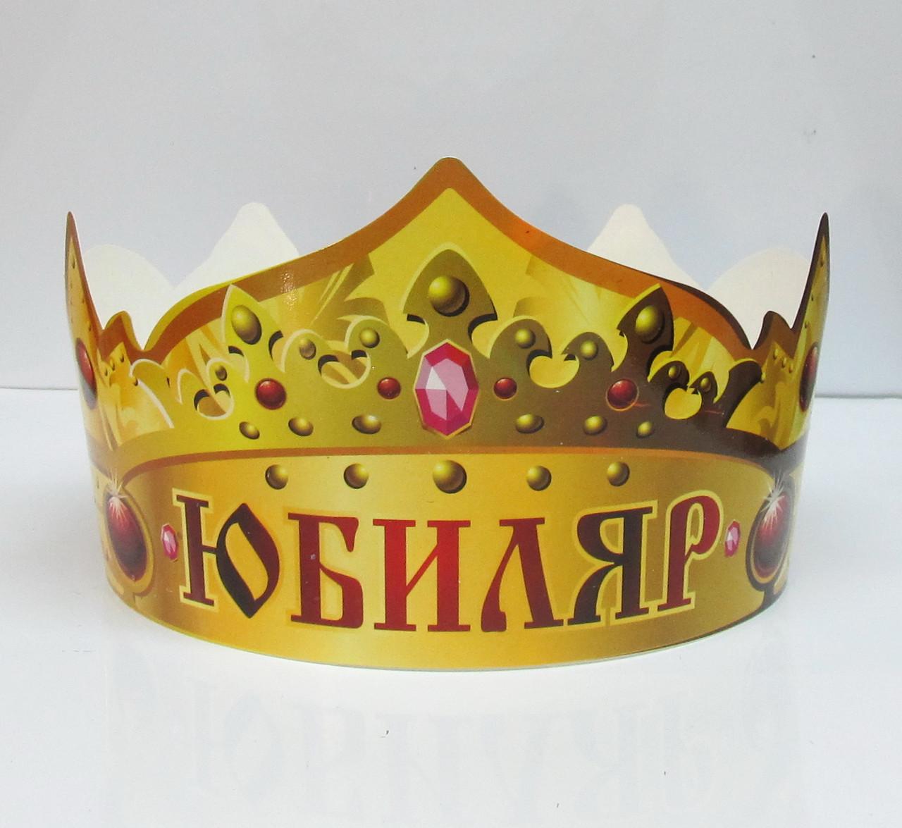 """Корона бумажная """"Юбиляр""""."""