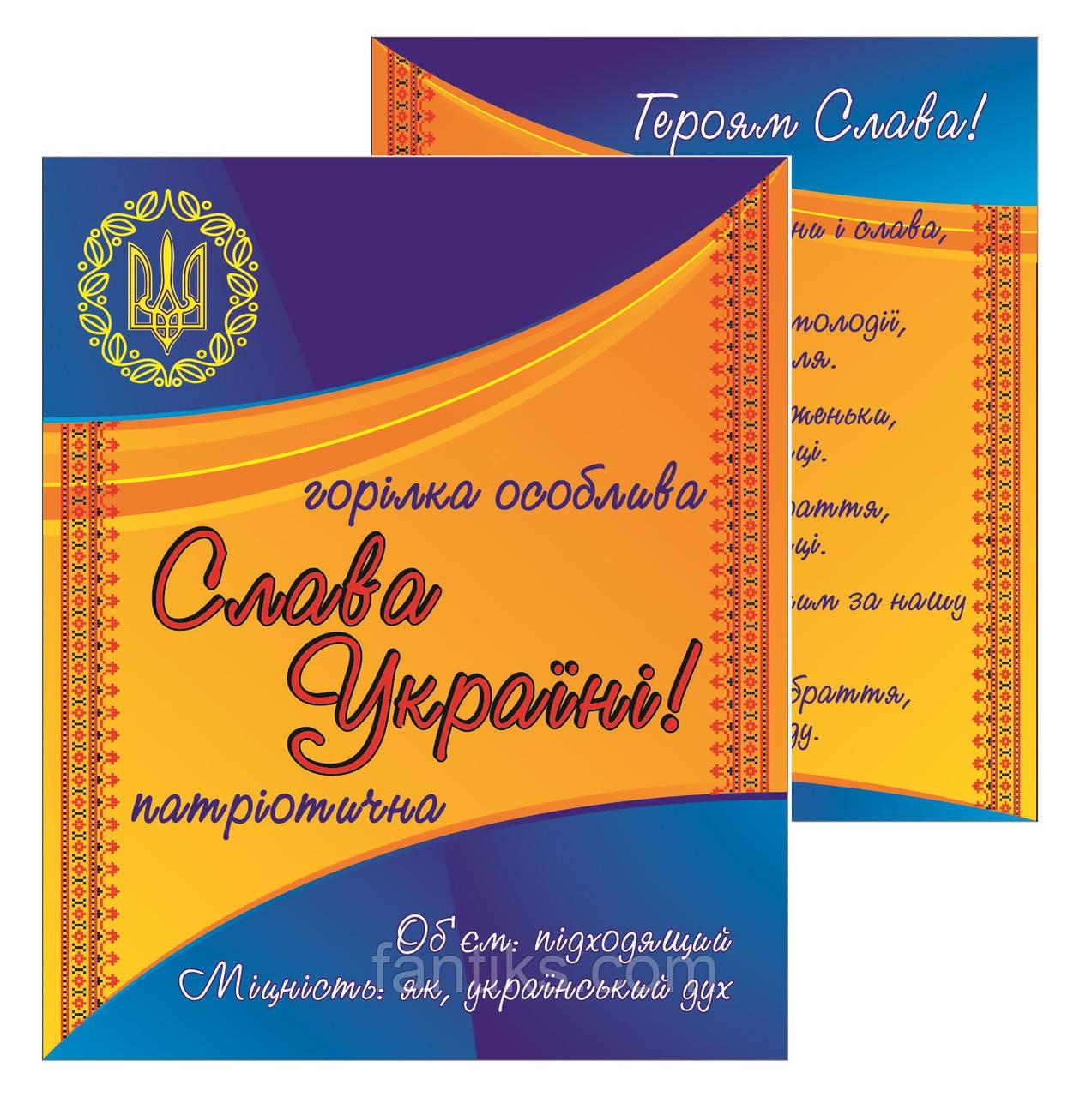 "Горілка ""Слава Україні!""-комплект сувенірних наклейок на пляшку"