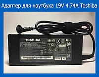 Адаптер для ноутбука 19V 4.74A Toshiba 5,5*2.5