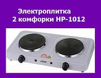 Электроплитка 2 комфорки HP-1012!Опт