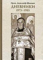 Дневники 1973 — 1983. Прот. Александр Шмеман