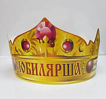 """Корона бумажная """"Юбилярша"""""""
