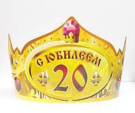 """Корона бумажная """"С Юбилеем 20"""""""