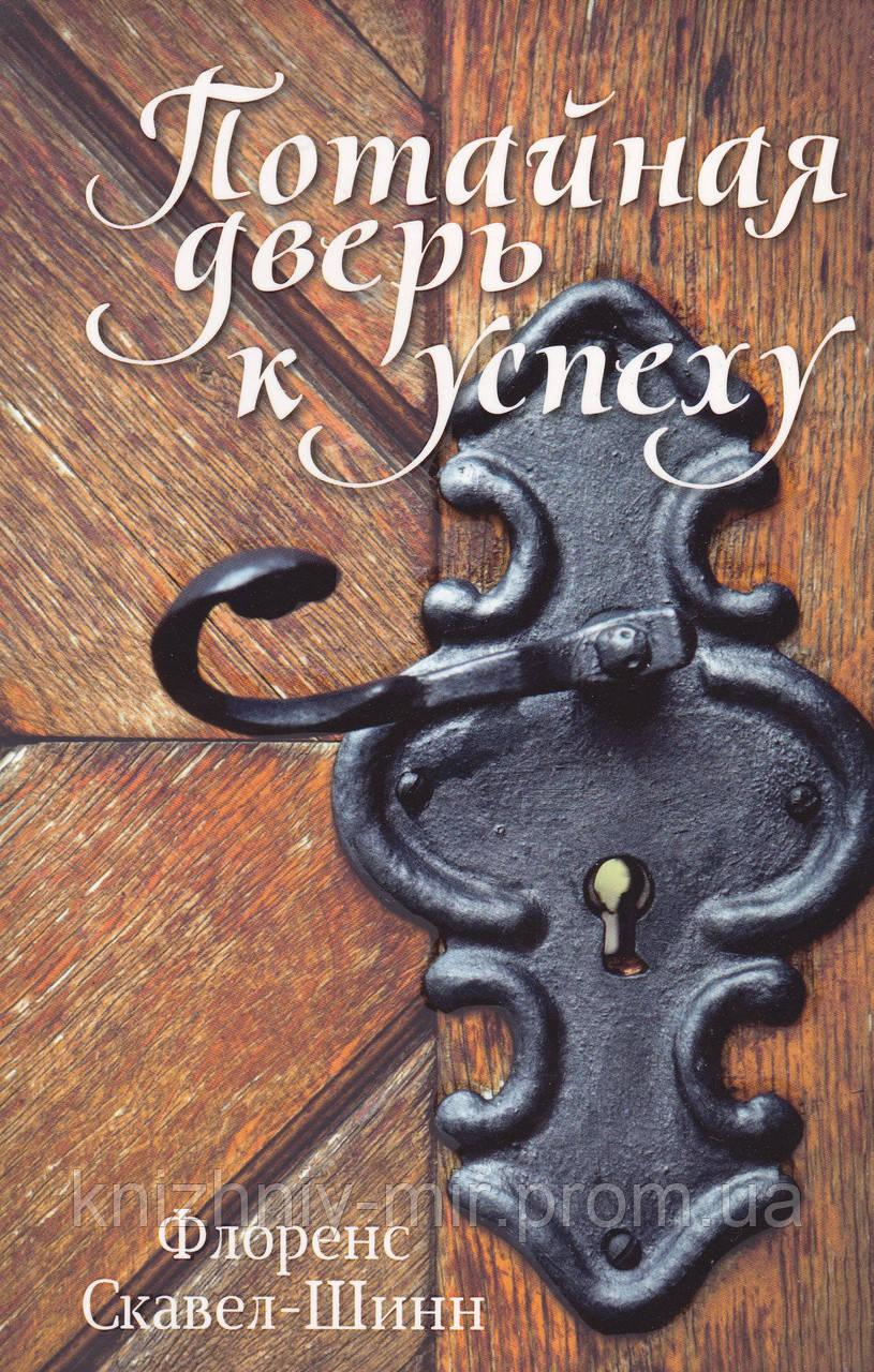 Скавел-Шинн Флоренс Потайная дверь к успеху