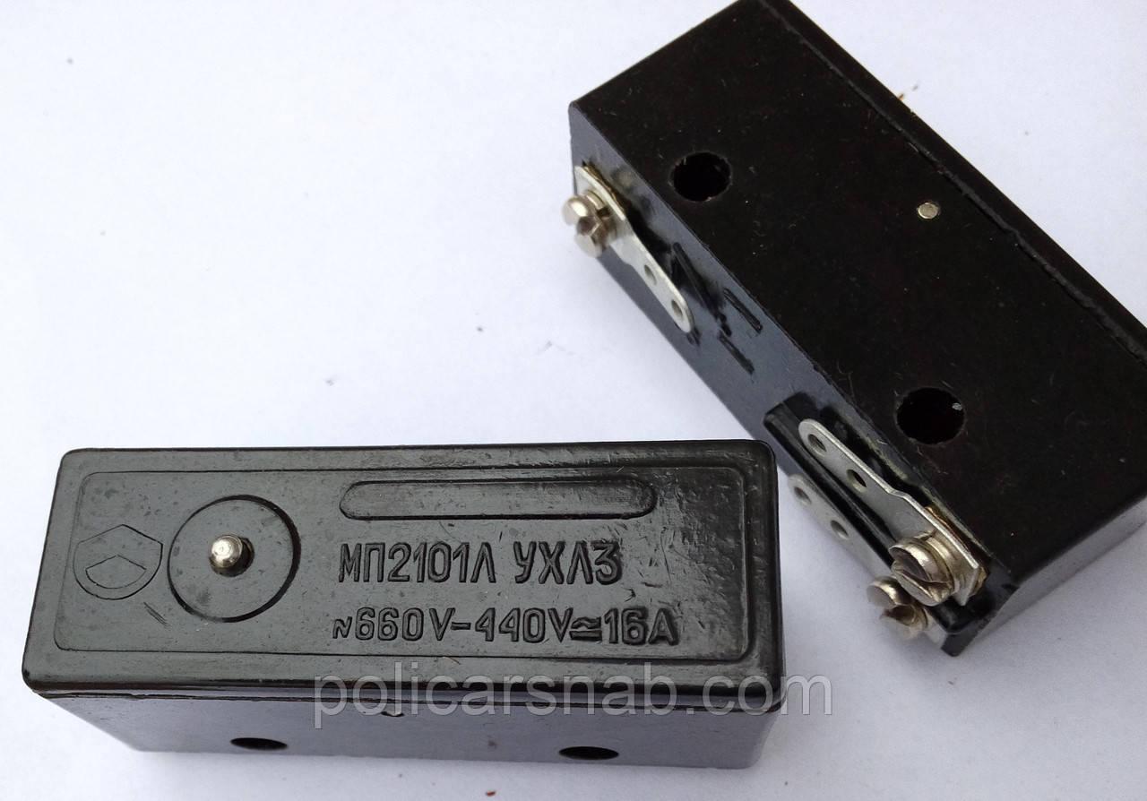 Микровыключатель МП2101Л УХЛЗ