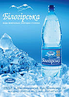 """Вода """"Билогирская"""" 1,5 л"""