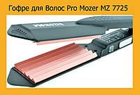 Утюжок Щипцы Гофре для Волос Pro Mozer MZ 7725