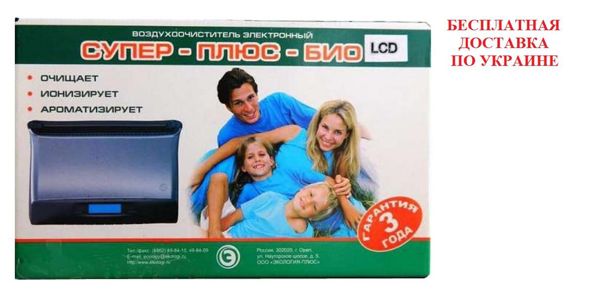 Очиститель воздуха СУПЕР ПЛЮС БИО-LCD