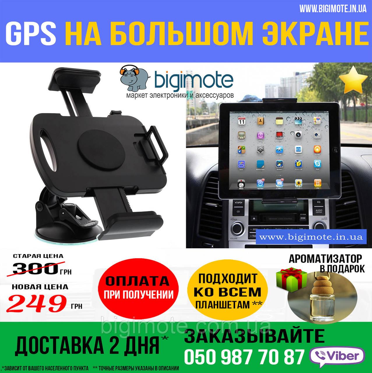 Качественный держатель для планшета в машину ZYZ 139