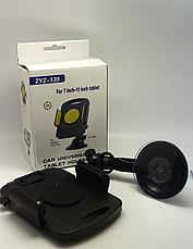 Качественный держатель для планшета в машину ZYZ 139, фото 2