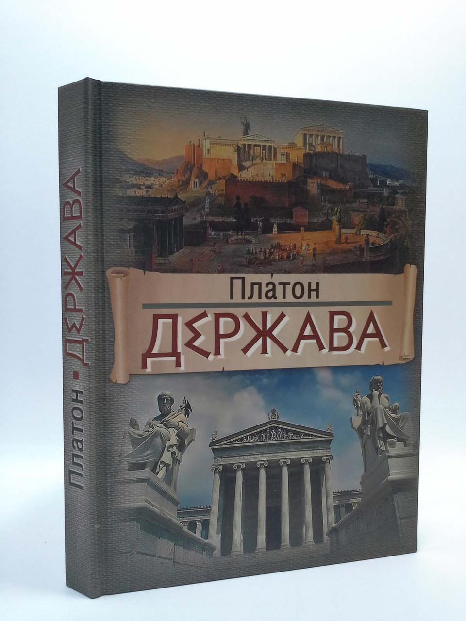 Держава. Політичний трактат. Платон
