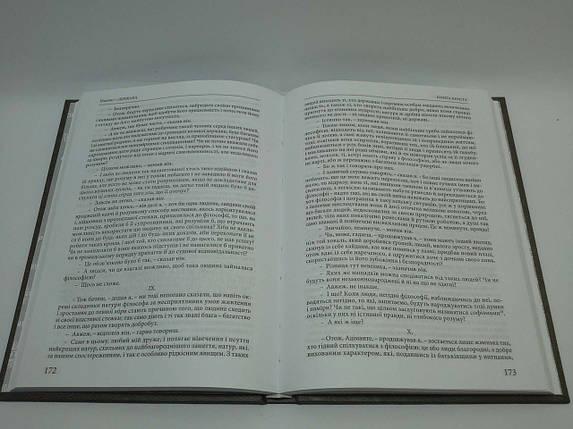 Держава. Політичний трактат. Платон, фото 2