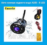 Авто камера заднего вида A185 - 8 LED