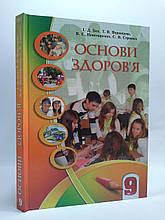 Алатон Навчальний підручник Основи здоровя 9 клас Бех Воронцова