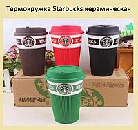 Термокружка Starbucks керамическая