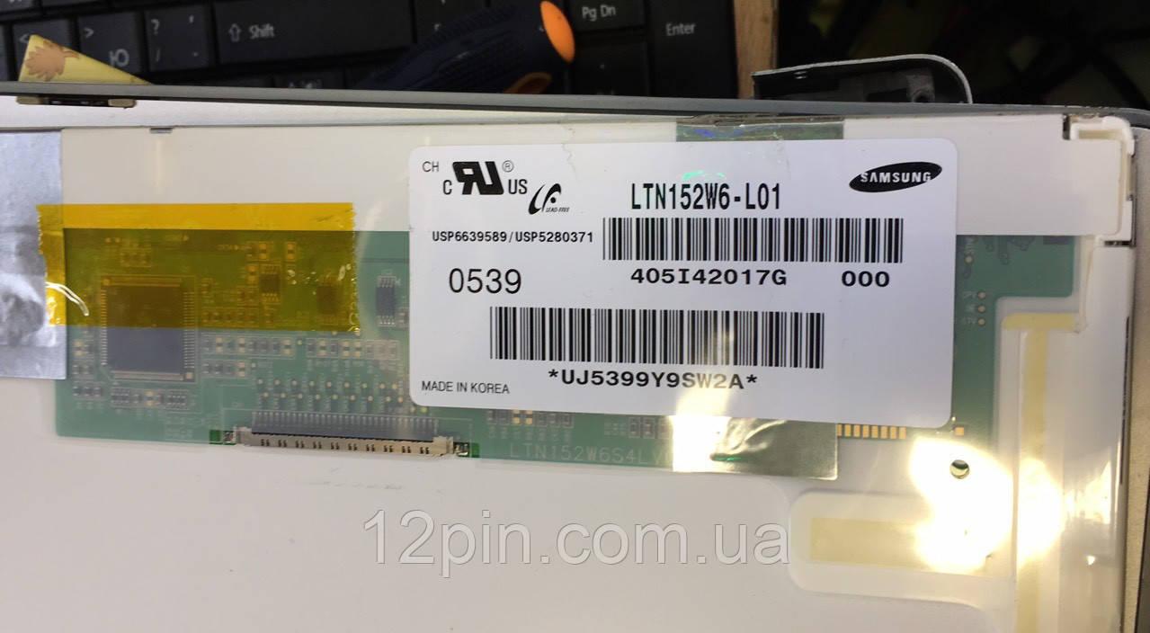 Матрица LTN152W6 L01 Samsung б.у. оригинал.