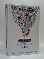 Фабула НонФикшн Філановський Головна маркетингова книга (ФБ722042У)