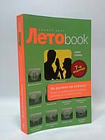 Эксмо Летоbook (мини) Прайор Не рычите на собаку Книга о дрессировке людей животных и самого себя