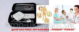 РОФЕС (ROFES-Е01С) Арго ОРИГИНАЛ прибор для диагностики, тестирования организма, экспресс тест здоровья