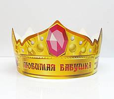 """Корона бумажная """"Любимая Бабушка"""""""