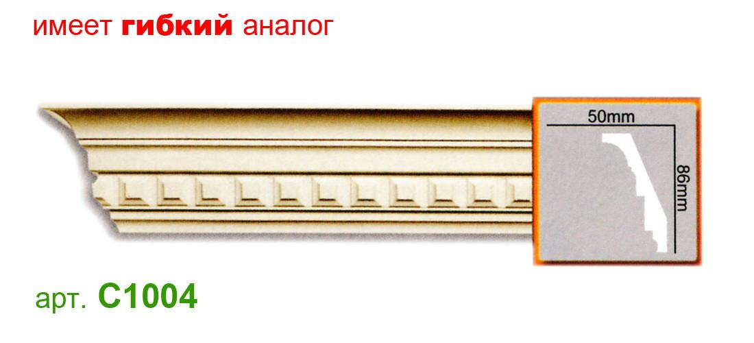 Карниз Gaudi C1004 (86x50)мм