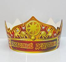 """Корона бумажная """"Любимый Дедушка"""""""