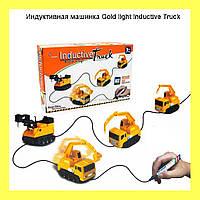 Индуктивная машинка Gold light Inductive Truck