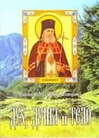 Дух, душа и тело. Святитель Лука Войно-Ясенецкий.