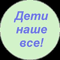 """Благотворительная акция """"Дети наше все!"""""""