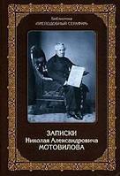 Записки Николая Александровича Мотовилова. Библиотека «Преподобный Серафим»