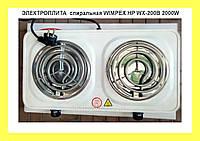 ЭЛЕКТРОПЛИТА  спиральная WIMPEX HP WX-200B 2000W!Опт