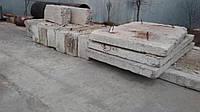 Железобетонные изделия  : Блоки фундаментные ФБС-5 - 8 шт. Плиты дорожные 3000*1700*200 мм. - 4 шт , Ирпень