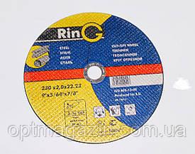 Круг отрезной по металлу Ринг 230х2,0х22,23мм. Диск отрезной по металлу Ring 230х2,0х22,23мм.