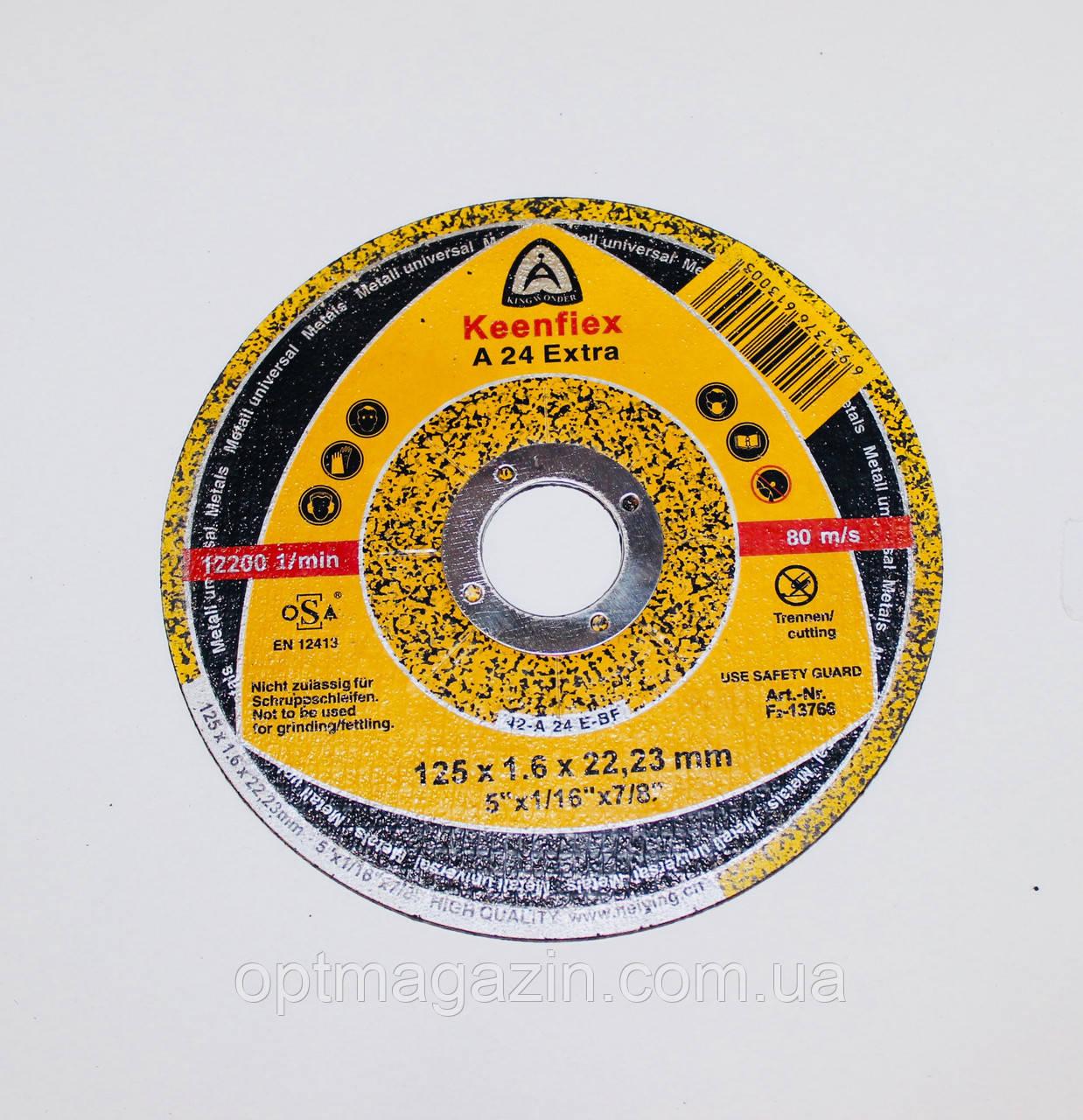 Диск відрізний по металу 125х1,6х22,23мм Keenflex/ Круг відрізний по металу Кинфлекс 125х1,6х22,23мм