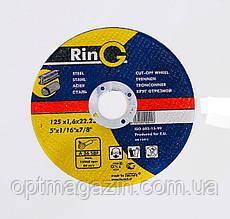Диски по металлу Ring 125х1,6х22,23