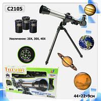 Телескоп детский C2105 (1083840)  в коробке 44*22*9cm