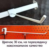 Крючок  Торговый 30 см прут-5.0 мм Белый на Перемычку Овальную  30 х 15   Украина