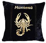 Сувенірна декоративна подушка знаки зодіаку, фото 8