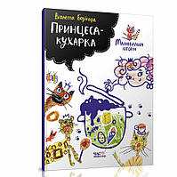 Время мастеров Рисовальная история Принцесса кухарка