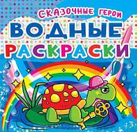 Водные раскраски. Сказочные герои, рус. (9789669362117)