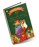 Лучшие сказки мира: кн.3 : Принцесса на горошине. Гадкий утёнок. ...
