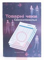 Товарный чек А6 100*135 с/к,книжка(производ.Крос-Принт)