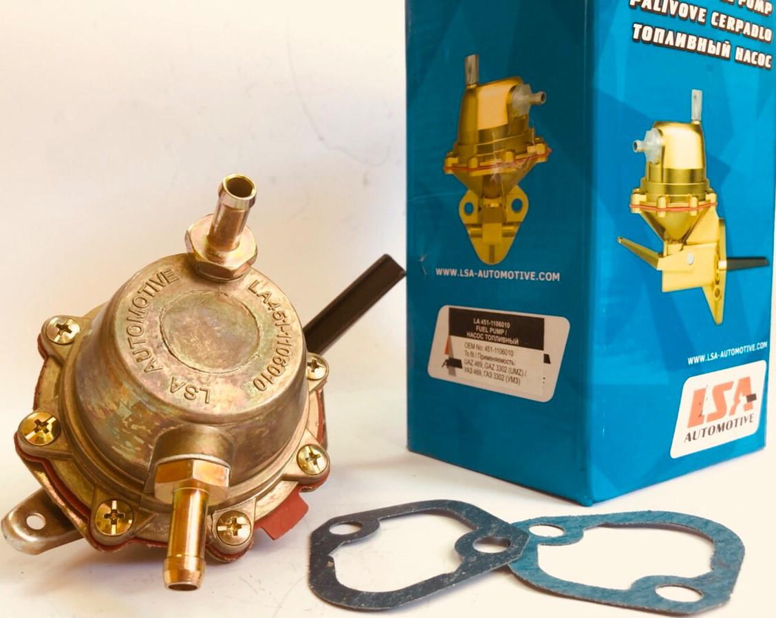 Насос топливный (бензонасос) УАЗ 469, ГАЗ 3302 Газель (мотор УАЗ) LSA LA 451-1106010