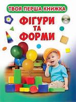 """Книга-картонка А-4 """"Твоя первая книга. Фигуры и формы"""" (укр.) (9789669364203)"""